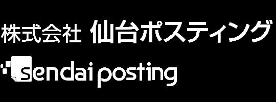 株式会社仙台ポスティング